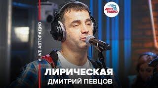 🅰️ Дмитрий Певцов – Лирическая (#LIVE Авторадио)