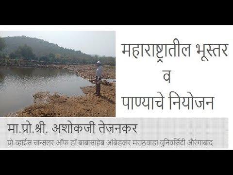 महाराष्ट्रातील भूस्तर आणि पाण्याचे नियोजन - पर्यावरण जनजागृती व दुर्ग संवर्धन
