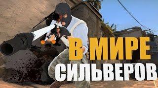 В МИРЕ СИЛЬВЕРОВ #20 | CS:GO