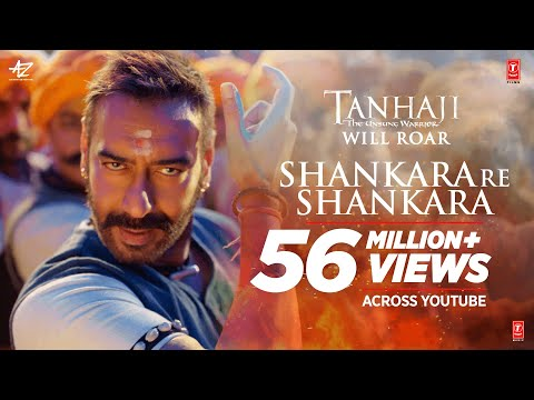 शंकरा रे शंकरा Shankara Re Shankara Lyrics in Hindi - Tanhaji