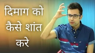 How to improve mind by Sandeep Maheshwari