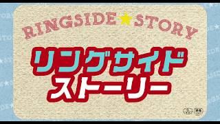 『百円の恋』などの武正晴監督作!映画『リングサイド・ストーリー』予告編