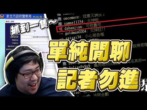 Re: [新聞] 統神胞兄「國動」辱罵女實況主「百人斬 - Gossiping板 - Disp BBS