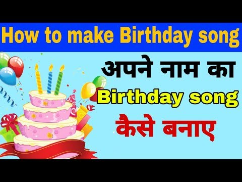 Download How To Make Happy Birthday Song With Your Name 2018 Video
