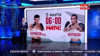 Анонс боя Хабиб Нурмагомедов - Фергюсон на Матч ТВ (2017)