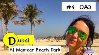 ДУБАЙ  Пляжи в Дубае - Аль Мамзар бич парк. ОТДЫХ В ОАЭ 2017 VLOG