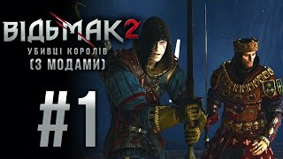 Let's Play THE WITCHER 2 Modded - Part 1