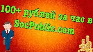 СОВЕТЫ И ХИТРОСТИ ЗАРАБОТКА НА SocPublic