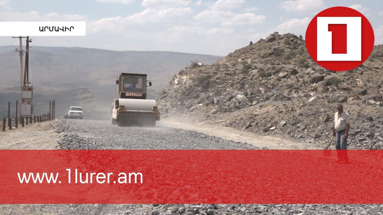 Նոր ճանապարհի շնորհիվ Երվանդաշատը կդառնա զբոսաշրջային նոր ուղղություն