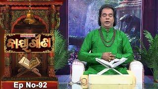 Baya Gita - Pandit Jitu Dash | Full Ep 92 | 4th Jan 2019 | Odia Spiritual Show | Tarang TV