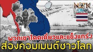 ส่องคอมเมนต์ชาวโลก-เกี่ยวกับวิธีที่ประเทศไทยเอาตัวรอดจากการล่าอาณานิคมได้อย่างไร
