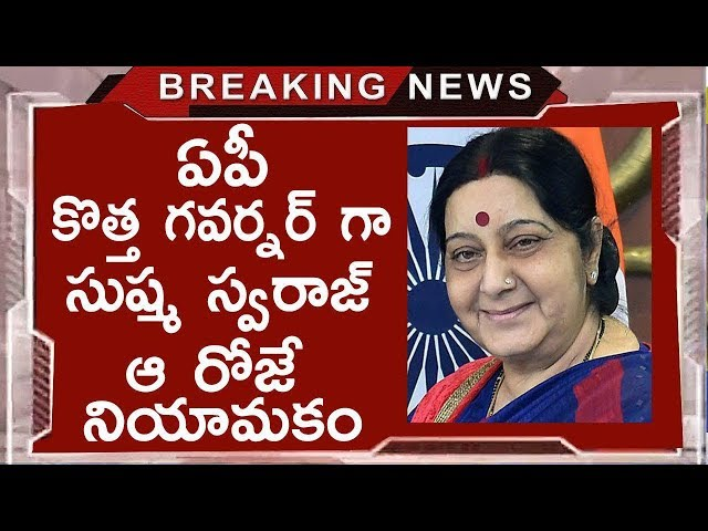 Sushma Swaraj is likely to be appoint as Andhra Pradesh new Governer - vTomb