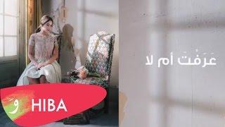 Hiba Tawaji - Aarafta Am La (Lyric Video) / هبه طوجي - عرفت ام لا