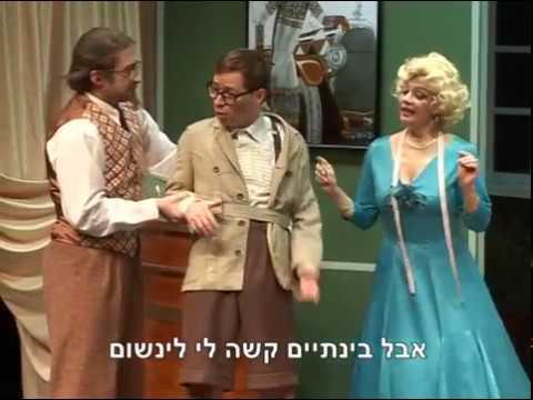 מערכון נפלא ביידיש על האימהות היהודיות