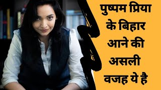 Pushpam Priya Choudhary | Plurals Bihar | Pushpam Priya Choudhary Biography | Bihar Elections 2020 - Download this Video in MP3, M4A, WEBM, MP4, 3GP