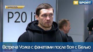 Александр Усик вернулся в Украину после победы над Тони Белью. Встреча в Борисполе (12/11/2018)