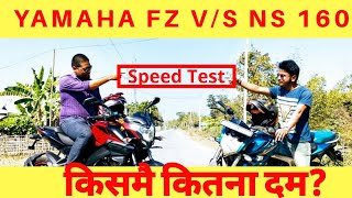 YAMAHA FZ VS PULSAR NS 160 Speed Test /IN Hindi