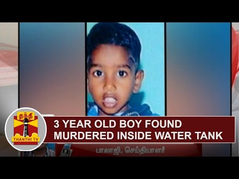 3-Year-Old-Boy-found-murdered-inside-Water-Tank-near-Ponneri-Thanthi-TV