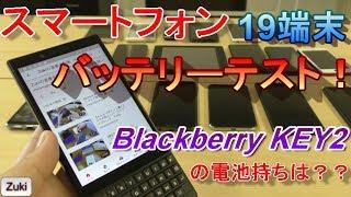 キーボード付きスマホBlackberryKEY2の電池持ちは如何に??スマートフォン19端末!一斉バッテリーテスト!電池持ち最高スマホはこれだ!