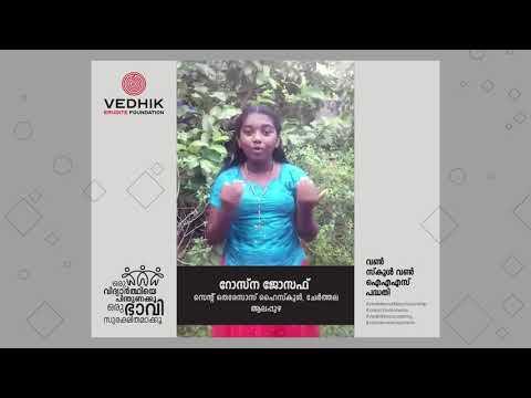 Aleetha Raichel Sam, a class XI student of St.Thomas H.S.S &S.S.S Punalur, Kollam