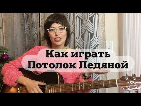 Потолок Ледяной - Как играть на гитаре - Новогодняя песня