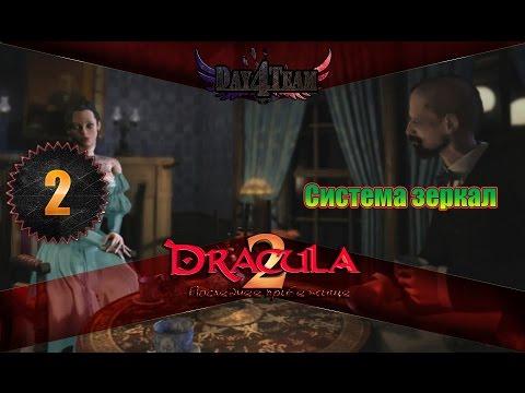 Дракула 2: Последнее прибежище #2 - Система зеркал (Dracula 2: The Last Sanctuary)