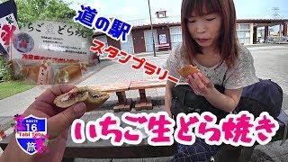 女性ライダー*くられさん*絶賛スイーツ 埼玉県道の駅イチゴの里よしみ【Kawasaki Ninja650】