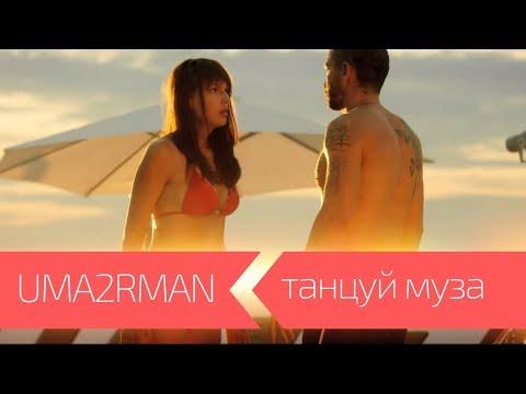 Uma2rman - Танцуй, муза