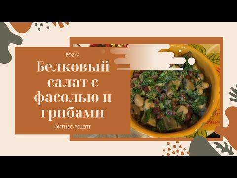 Фитнес-рецепты белковый салат с фасолью и грибами