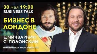Е. Чичваркин и С.Полонский - Как заработать миллионы в Англии, Business Talk в г. Москве
