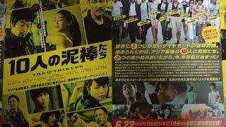 10人の泥棒たち2013映画チラシ도둑들