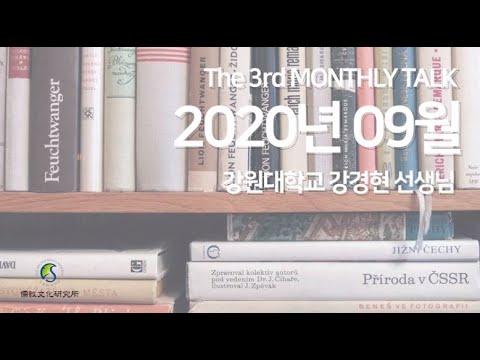 [월례학술회의] '조선시대 유가 경전 이해의 흐름과 갈래' - 강경현 선생님(강원대)