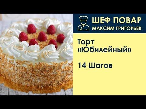 Торт Юбилейный . Рецепт от шеф повара Максима Григорьева