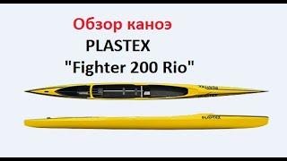 """Обзор каноэ PLASTEX """"Fighter 200 Rio"""" Гребля на каноэ и байдарке"""