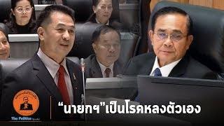 """""""ชลน่าน"""" อัด """"บิ๊กตู่"""" เป็นโรคหลงตัวเอง ลากไส้คดีเหมืองทอง ทำไทยเสียหาย : Matichon TV"""