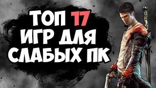 ТОП 17 ИГР ДЛЯ СЛАБЫХ ПК (+ССЫЛКИ НА СКАЧИВАНИЕ)
