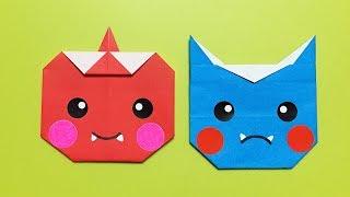 【折り紙】節分の鬼の簡単でかわいい折り方【音声解説あり】1本ツノの赤鬼と2本ツノの青鬼 Origami Ogre
