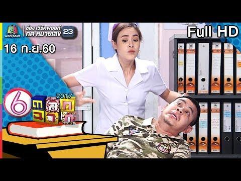 ตลก 6 ฉาก 2017 | 16 ก.ย. 60 Full HD