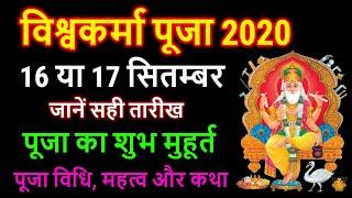 Vishwakarma Puja 2020 Date Time विश्वकर्मा पूजा 2020 शुभ मुहूर्त, विधि, कथा Vishwakarma Puja Kab Hai - Download this Video in MP3, M4A, WEBM, MP4, 3GP