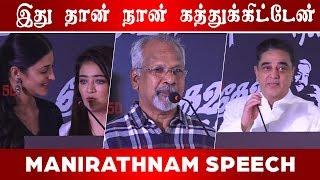 இது தான் நான் கத்துக்கிட்டேன் |  Manirathnam Open Talk |C5D