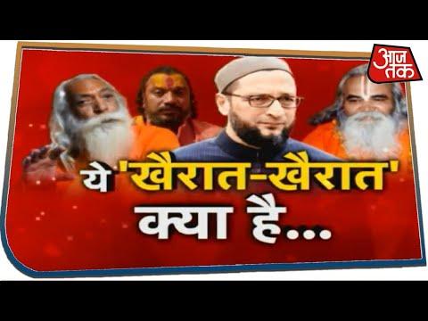 5 एकड़ जमीन, अब भिड़ गए मुसलमान !   Halla Bol With Anjana Om Kashyap