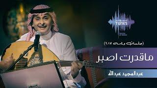 عبدالمجيد عبدالله - ماقدرت اصبر (جلسات وناسه) | 2017