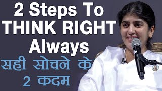 2 Steps To THINK RIGHT Always: Part 1: Subtitles English: BK Shivani