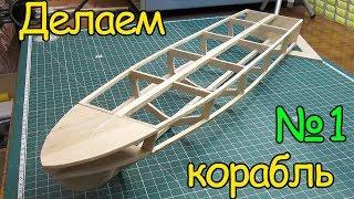 Как построить лодки из фанеры