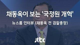 [인터뷰 풀영상] 채동욱 전 검찰총장 (2017.07.05)