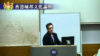 香港自治運動「香港城邦文化論壇」 Part 5 - 陶傑:香港嶺南通俗文化研究