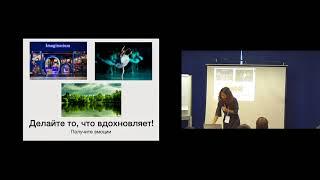 Лайфхаки по разработке деловых игр и игропрактик. Медведева Катерина