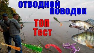 ОКУНЬ НА СПИННИНГ - ТЕСТ съедобного СИЛИКОНА для ловли пассивного окуня на отводной поводок. Рыбалка