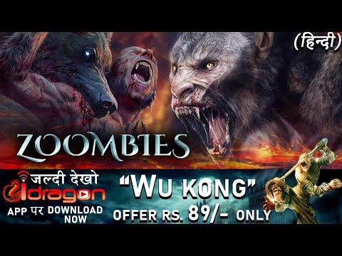 🔥Zoombies Hindi Movie
