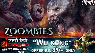 🔥Zoombies Hindi Movie - Download this Video in MP3, M4A, WEBM, MP4, 3GP